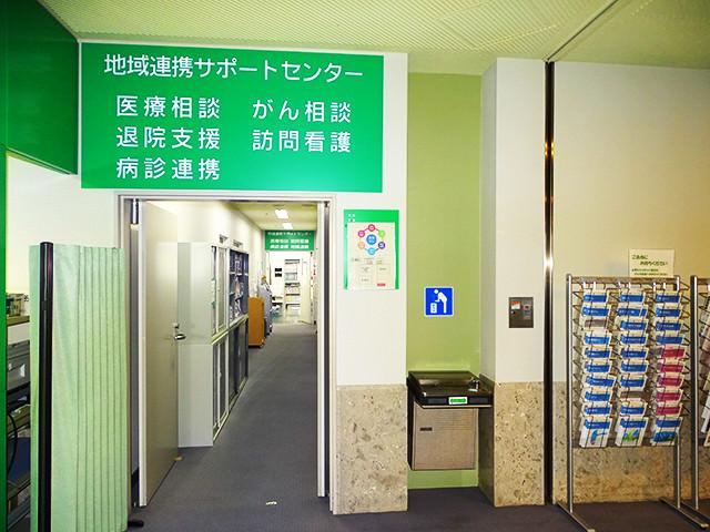 がん相談支援センター