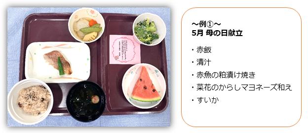 イベント食1