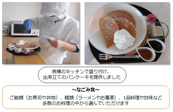 なごみ食2