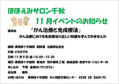 11月イベントポスター