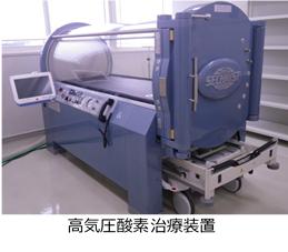 高気圧酸素治療装置