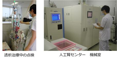 人工腎センター
