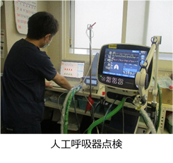 人工呼吸器点検