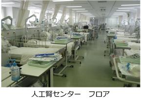 人工腎センターフロア