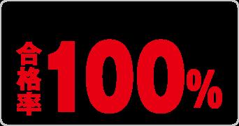看護師国家試験合格率100%