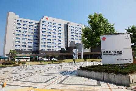 併設する長岡赤十字病院